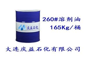 260#溶剂油