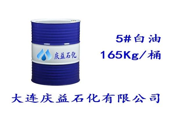 5#工业白油